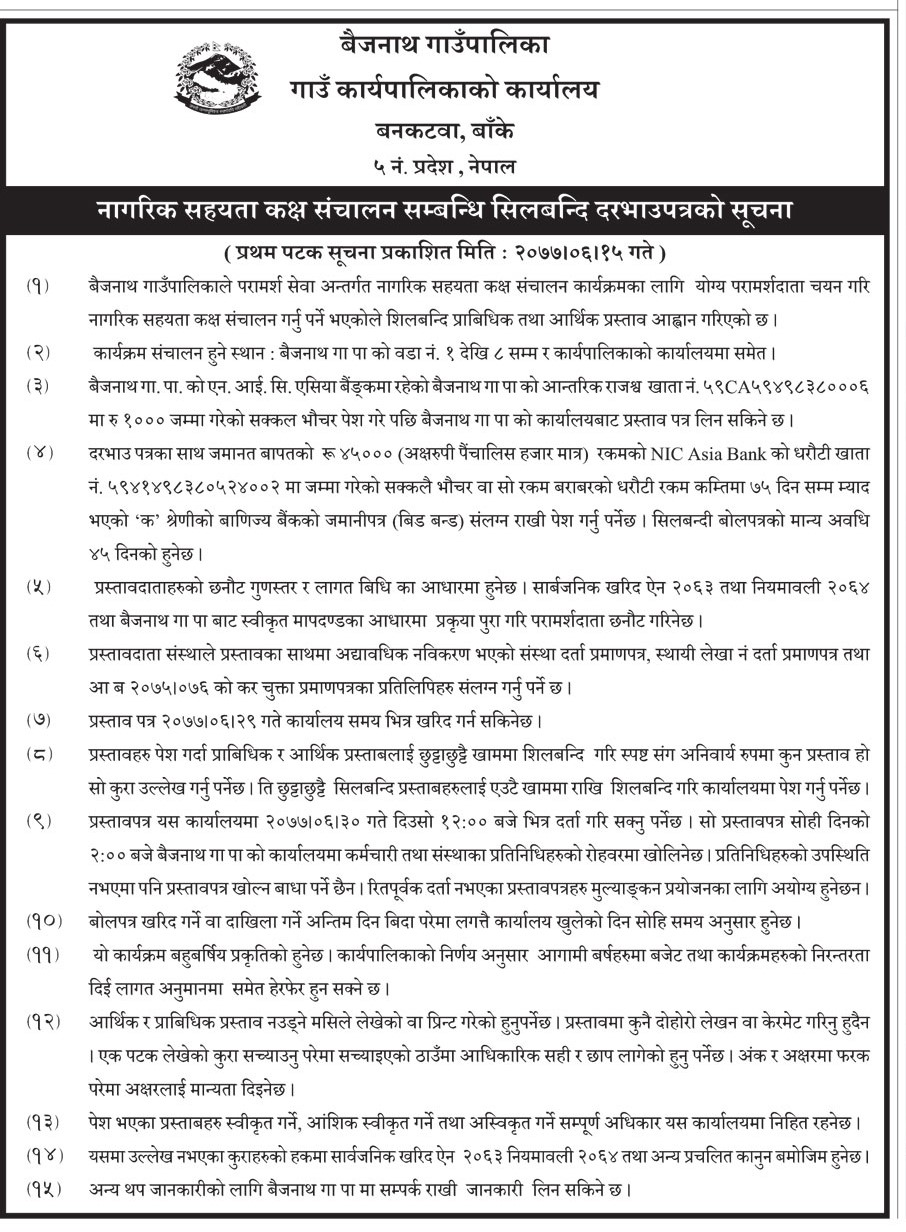Notice for Request for Quotation regarding operation of citizen helpline